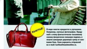 Дорожная сумка VOUX - приз в журнале MAXIM