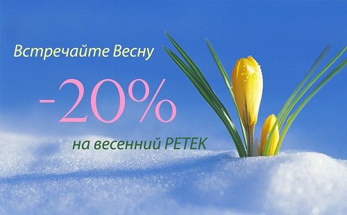 (АКЦИЯ ЗАКОНЧЕНА) Пора добавить цвета! 20% скидки на цветные товары!