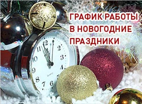 Магазин открыт до 30 декабря.    C 31 по 8 января- отдыхаем