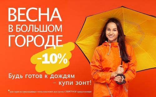 Будь готов к дождям - купи зонт!