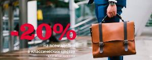 Скидка 20% на КЛАССИЧЕСКИЙ ПЕТЕК