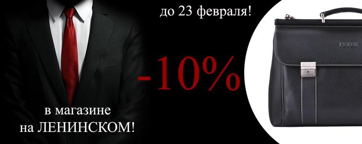 Скидка к 23 февраля - 10% на ВСЕ товары в магазине на Ленинском!