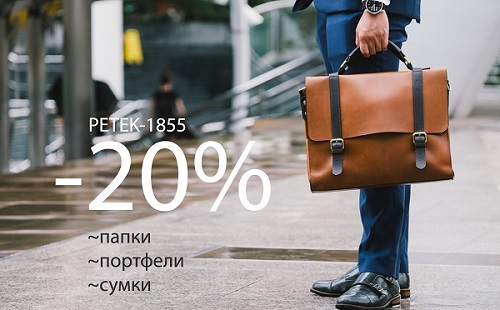 Скидка 20% на портфели, папки и сумки Petek