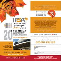 13-15 Сентября - компания Lopatnik.ru приглашает вас на выставку IPSA2011