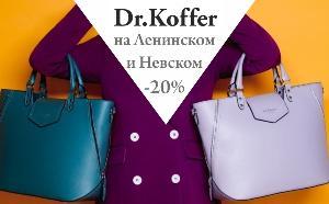 Скидка 20% на Dr.Koffer в магазина Москвы и СП-Б