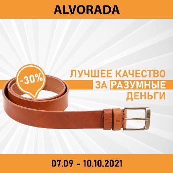 Ремни Alvorada -30%